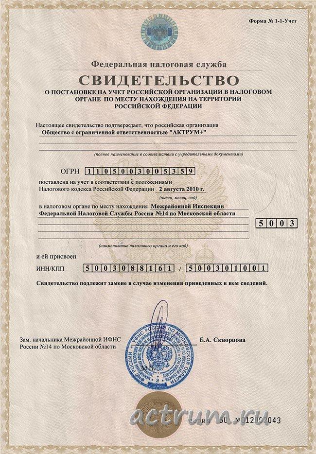 Свидетельство о постановке на учет российской организации в налоговом органе